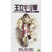 王立宇宙軍 オネアミスの翼【劇場版】(完全版) [VHS]