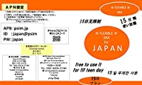 FLEXBLE ☆ SIM ☆ JAPAN 国内データ通信SIMカード 【 15日間 使い放題 プラン 】 (NANO SIM 対応) NTTdocomo 高速LTE 無制限タイプ Only in Japan AB-0103D