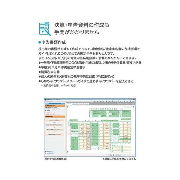 【旧商品】やよいの青色申告 18 |消費税法改...の紹介画像4