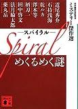 Spiral めくるめく謎 ミステリー傑作選 (講談社文庫)