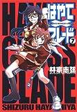 はやて×ブレード 7 (電撃コミックス)