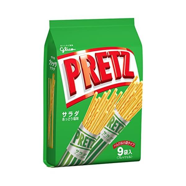 江崎グリコ プリッツサラダ<9袋> 143gの商品画像