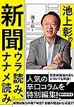 池上彰の新聞ウラ読み、ナナメ読み (PHP文庫)