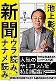 池上彰の新聞ウラ読み、ナナメ読み (PHP文庫 い 88-2)