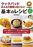 クックパッド みんなの簡単&おいしい基本のレシピ 増補・改訂版 (扶桑社ムック)