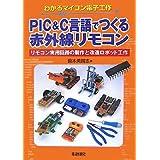 PIC&C言語でつくる赤外線リモコン (わかるマイコン電子工作)