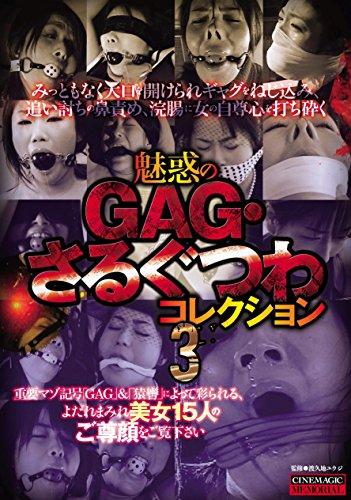 魅惑のGAG・さるぐつわコレクション3 シネマジック [DVD]