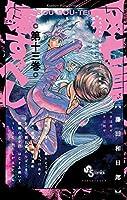 双亡亭壊すべし (13) (少年サンデーコミックス)