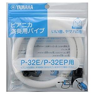 ヤマハ YAMAHA PIANICA ピアニカ 演奏用パイプ PTP-32E