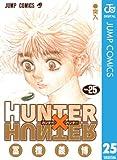 HUNTER×HUNTER モノクロ版 25 (ジャンプコミックスDIGITAL)