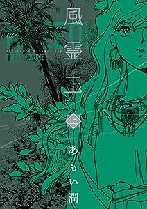 風霊王 上 (あすかコミックスDX)