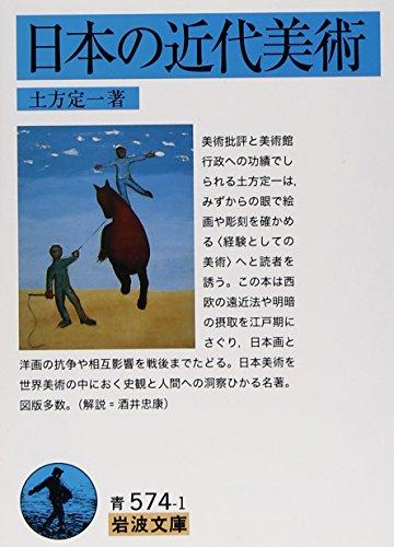 日本の近代美術 (岩波文庫)の詳細を見る