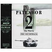 「機動警察パトレイバー2 THE MOVIE」プレ・サウンドトラック