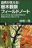 自然が見える! 樹木観察フィールドノート (サイエンス・アイ新書)