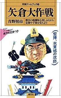 [青野 照市]の矢倉大作戦 将棋ゲームブック