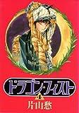 ドラゴン・フィスト (4) (ウィングス・コミックス)
