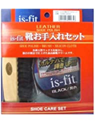 is-fit(イズフィット) 靴お手入れセット