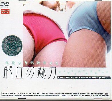 恥丘の魅力 [DVD]