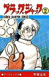 ブラック・ジャック 2 ブラック・ジャック (少年チャンピオン・コミックス)