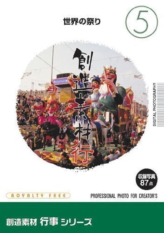 予測子石パプアニューギニアイメージランド 創造素材 行事(5)世界の祭り