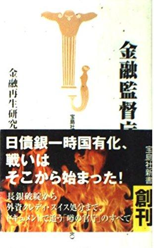 金融監督庁 (宝島社新書)の詳細を見る