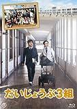 だいじょうぶ3組 Blu-ray(特典DVD付2枚組)
