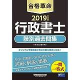 合格革命 行政書士 肢別過去問集 2019年度 (合格革命 ..