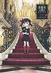 黒─kuro─ 1 (ヤングジャンプコミックス)
