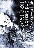 玉ニュータウン 2nd Season ~玉の戦士たち~ 特別版 [DVD]
