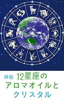 [日向 精義]の聖なる12星座のアロマオイルとクリスタル