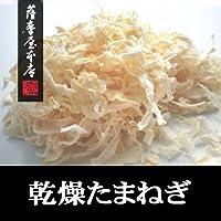 国産乾燥野菜シリーズ 熊本県産100%乾燥たまねぎ 55g
