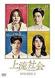 上流社会 DVD-BOX2[DVD]