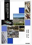 岐阜県の魚類の現状と今後-岐阜の河川に魚をふやそう-