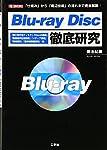 Blu‐ray Disc徹底研究 (I・O BOOKS)