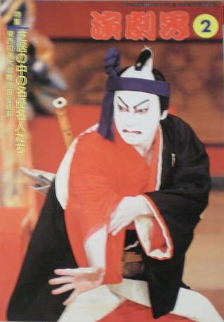 【演劇界】2000年2月号 芝居の中の名優名人たち [雑誌]