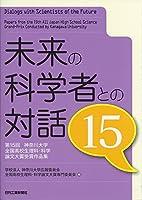 未来への科学者との対話15-第15回神奈川大学 全国高校生理科・科学論文大賞 受賞作品集-