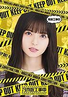 飛鳥⼯事中(Blu-ray)