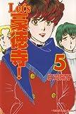 Let's豪徳寺! 第5巻 (フェアベルコミックス)