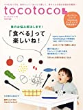 tocotoco (トコトコ) 48 [雑誌] 画像