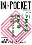 IN☆POCKET '09-4