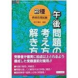2種情報処理試験 午後問題の考え方・解き方 (OHM LICENSE‐BOOKS)