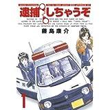 Amazon.co.jp: 逮捕しちゃうぞ<新装版>(1) (アフタヌーンコミックス) 電子書籍: 藤島康介: Kindleストア