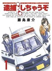 逮捕しちゃうぞ<新装版>(1) (アフタヌーンコミックス)