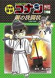 日本史探偵コナンアナザー 刀剣編 鋼の決闘状: 名探偵コナン歴史まんが 画像