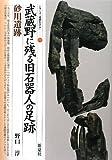 武蔵野に残る旧石器人の足跡・砂川遺跡 (シリーズ「遺跡を学ぶ」) 画像