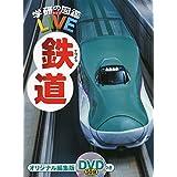 DVD付 鉄道 (学研の図鑑LIVE)