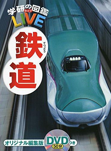 【DVD付】鉄道 (学研の図鑑LIVE) 小学生向け 図鑑