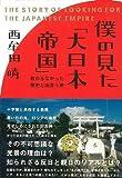 【バーゲンブック】  僕の見た大日本帝国
