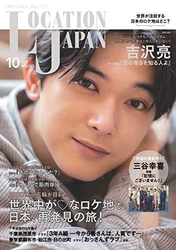 ロケーションジャパン2019年10月号(表紙:吉沢亮)[雑誌]