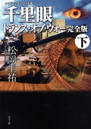 クラシックシリーズ9  千里眼 トランス・オブ・ウォー 完全版 下 (角川文庫)の詳細を見る